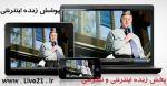 پخش زنده اینترنتی و تلگرامی