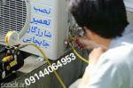 نصب شارژ گاز جابجایی کولرگازی در تبریز