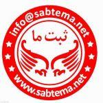 ثبت برند، برند فارسی و لاتین