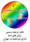 دارالترجمه رسمی زبانهای دنیا