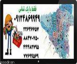 لوله بازکنی تهران09124869949 ارزان ترین-