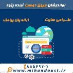 طراحی سایت و ارائه پنل اس ام اس
