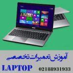 آموزشگاه تعمیرات لپ تاپ با تضمین در کارگ