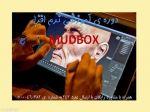 دوره ی آموزشی نرم افزار MUD box