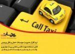 نرم افزارتاکسی تلفنی به همراه کالر آی دی
