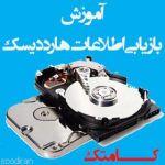آموزش ریکاوری اطلاعات هارد دیسک ویژه همک