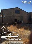 فروش 400 متر سوله در شهریار کد914