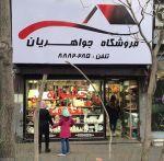 فروشگاه اینترنتی کیچی بازار