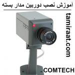 سرفصلهای آموزش نصب و راه اندازی دوربین