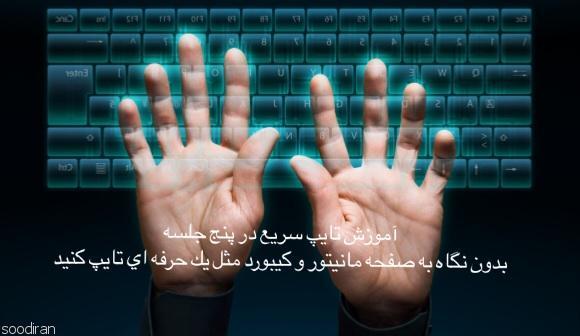 آموزش تايپ ده انگشتي -pic1