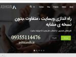 طراحی انواع وبسایت-گروه طراحان اشکان