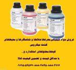 تولید محلولهای استاندارد تتراپلکس(EDTA)