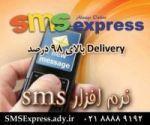 نرم افزار اس ام اس (SMS Express)