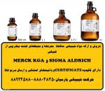 توزیع و فروش انواع مواد مصرفی آزمایشگاهی