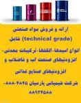 توزیع و فروش مواد شیمیائی صنعتی