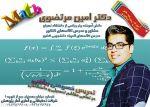 تدریس خصوصی ریاضی در تمامی مقاطع تحصیلی -pic1