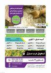 سفارش تلفنی برنج ایرانی