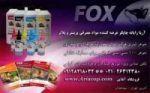 جوهر فوکس FOX بهترین جوهر پرینتر و پلاتر