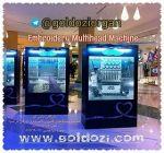 فروش دستگاههای گلدوزی کامپیوتری(Embroi