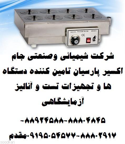 توزیع و فروش اتواع دستگاهای آزمایشگاهی -pic1