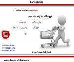 فروشگاه اینترنتی بانه دبی