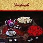 گز نیکومنش - گز سوغات اصفهان