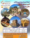تور زیبای شیراز