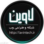 لاوین تک طراحی وب سایت
