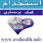 استخدام کمک پرستار در دانشگاه علوم پزشکی