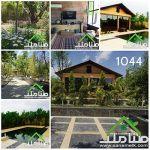 فروش باغ ویلای مدرن و خاص در شهریار 1044