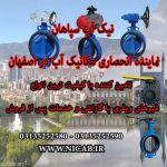 فروش شیر ویفری(نیک آب سپاهان نماینده انح