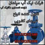 فروش شیر کشویی(نیک آب سپاهان نماینده انح