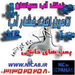 فروش پمپ خانگی(نیک آب سپاهان نماینده انح
