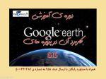 دوره ی آموزشی google earth