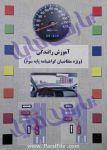 کتاب آموزش رانندگی پایه 3