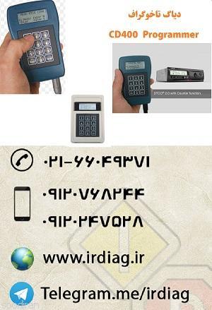 دستگاه تاخوگراف  CD400 Programmer-pic1