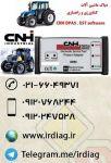دیاگ ماشین آلات راهسازی و کشاورزی CNH DP