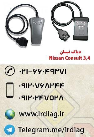 دیاگ نیسان Nissan Consult 3/4-pic1