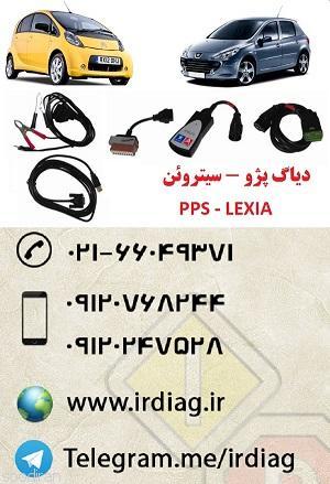 دیاگ  پژو – سیتروئن PPS-LEXIA-pic1