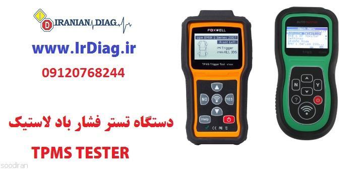 دیاگ فشار باد لاستیک  TPMS-pic1