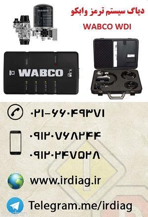 دیاگ سیستم ترمز وابکو WABCO-pic1
