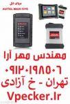 دستگاه دیاگ مولتی برند اتل Autel MaxiSys