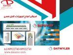فروش انواع کابل شبکه دت وایلر DATWYLER