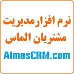 نرم افزار هوشمند مدیریت مشتریان الماس Al