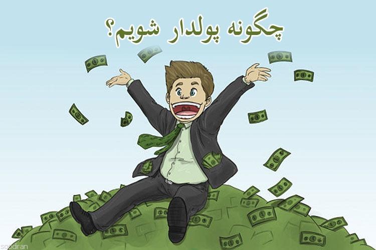 کسب درآمد میلیونی بدون سرمایه-pic1