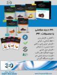 اعطای نمایندگی انحصاری برند Live Smart 3
