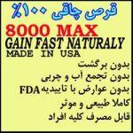 قرص چاقی 8000 MAX - دارای تاییدیه FDA-pic1