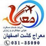 تور وهتل مشهد از اصفهان باگارانتی ارزانت