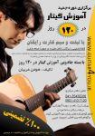 برگزاری دوره آموزش گیتار در 120 روز