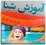 سی دی آموزش شنا به صورت تصویری اورجینال